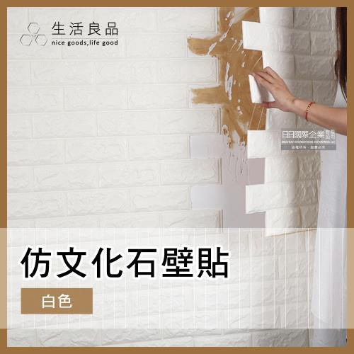 生活良品-立體仿文化石隔音吸震壁貼(白色)-10片超值組(防水防霉防潮、彈性防撞)