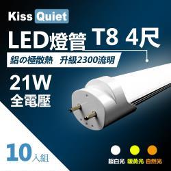 《Kiss Quiet》 鋁殼台製超耐操(白光/黄光/自然光)T8 4尺LED燈管21功耗4呎-10入