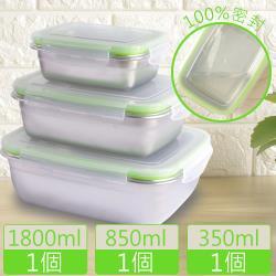 韓式304不鏽鋼密封保鮮盒3件組(1800ml+850ml+350ml)