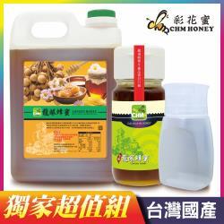 限時限量組 彩花蜜 台灣龍眼蜂蜜(3000g+700g)+贈隨身擠壓空瓶