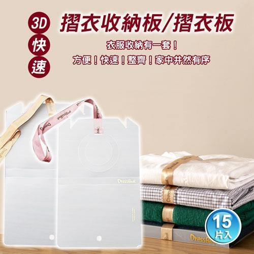 [LISAN]3D快速折衣板 摺衣收納板(15片入)