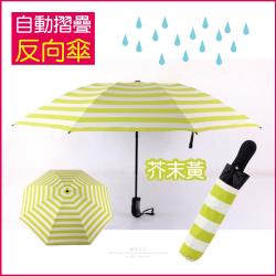 (生活良品) 8骨自動摺疊反向晴雨傘(海軍紋條紋款)-芥末黃色