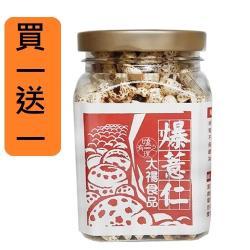 (買一送一)太禓食品 古法製作嗑爆薏仁(紅薏仁)