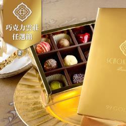 【巧克力雲莊】手工巧克力12入法式戀金禮盒