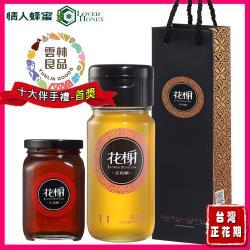 情人蜂蜜-台灣正花期 荔枝蜂蜜700g【贈】龍眼蜜380g