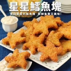 海肉管家-嚴選星星鱈魚塊(1包/每包約540g±10%)