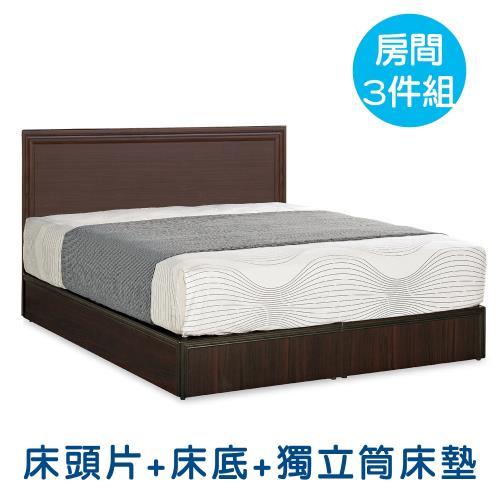 【顛覆設計】雙人5尺三件房間組(床頭片+床底+獨立筒床墊)/