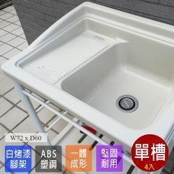 Abis 日式穩固耐用ABS塑鋼洗衣槽 白烤漆腳架 4入