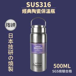316不鏽鋼經典陶瓷保溫瓶500ML
