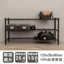 dayneeds 輕型 120X35X60cm 三層烤黑波浪鐵架