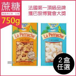 2盒任選組 (法國LA PERRUCHE鸚鵡牌)天使白糖/琥珀紅糖/細蔗糖 750g/盒