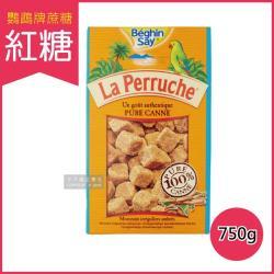 (法國LA PERRUCHE鸚鵡牌) 琥珀紅糖 750g/盒 黃方糖 蔗糖(搭砂糖/黑糖蜜/蜂蜜糖漿/咖啡/紅茶/餅乾)