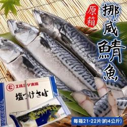 海肉管家-特選挪威薄鹽鯖魚(10~12片/約2kg±10%)