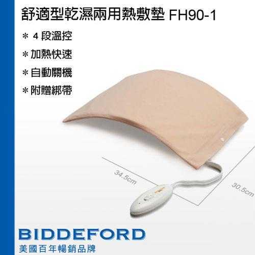 BIDDEFORD智慧型安全蓋式電熱毯
