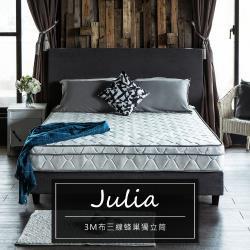 【obis】雙人床墊 Julia三線3M防潑水蜂巢獨立筒床墊[雙人5×6.2尺]