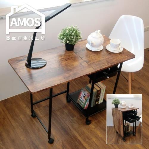 【Amos】輕工業復古風摺疊收納桌