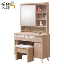 文創集 波馬仕 時尚3尺開合鏡面化妝台/鏡台 含化妝椅