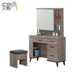 文創集 波可 時尚3.2尺側推鏡面化妝台/鏡台 含化妝椅