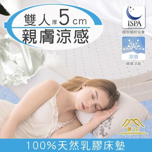 日本藤田-涼感透氣好眠天然乳膠床墊-雙人(厚5CM)/