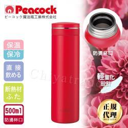 日本孔雀Peacock 輕享休閒不鏽鋼保冷保溫杯500ML(防燙杯口設計)-胭脂紅