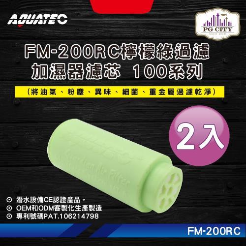 AQUATEC FM-200RC檸檬綠過濾加濕器濾芯 100系列 2入組 (潛水加濕器濾芯,潛水過濾加濕器濾芯 潛水過濾器濾芯 潛水清淨器濾芯)