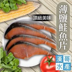 漢哥水產  薄鹽鮭魚片-300g-4片-包  (6包一組)