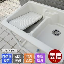 Abis 日式穩固耐用ABS塑鋼雙槽式洗衣槽 白烤漆腳架  2入
