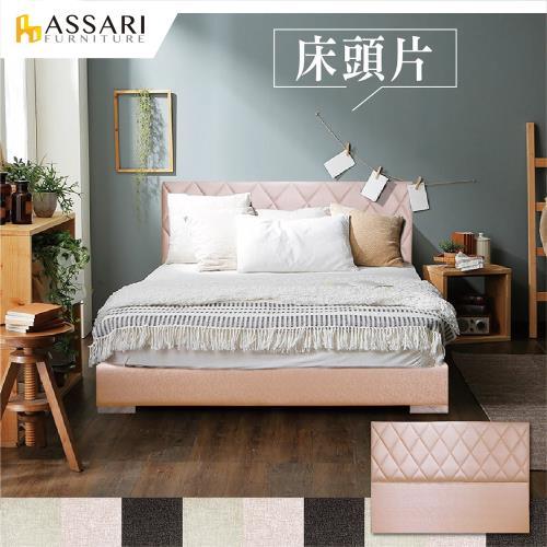 ASSARI-琳達現代皮革床頭片-雙大6尺/