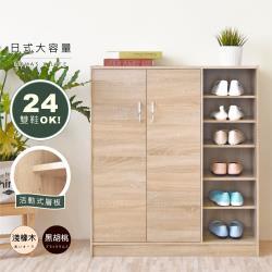 《HOPMA》簡約二門六格鞋櫃/收納櫃