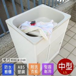 Abis 日式穩固耐用ABS櫥櫃式中型塑鋼洗衣槽 雙門 1入