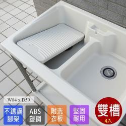Abis 日式穩固耐用ABS塑鋼雙槽式洗衣槽 不鏽鋼腳架 4入