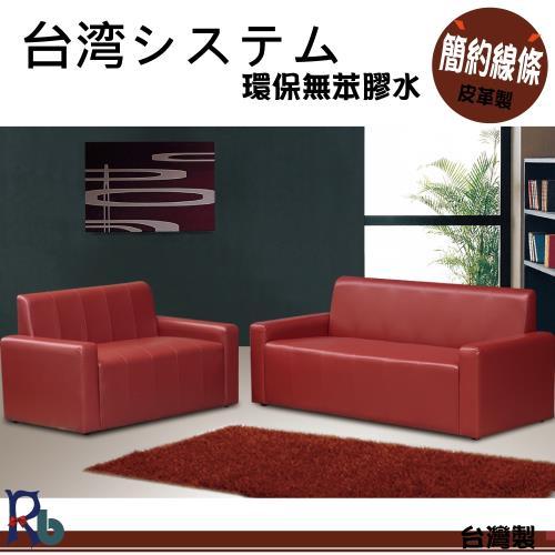 【RB】小資生活沙發2+3人座(5色)