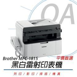 BROTHER MFC-1815 黑白傳真雷射複合機 + 原廠碳粉組