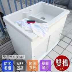 Abis 日式穩固耐用ABS櫥櫃式雙槽塑鋼雙槽式洗衣槽 雙門 2入