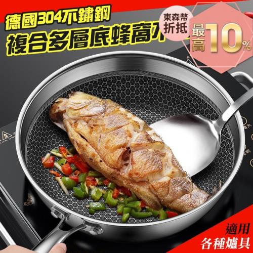 德國熱銷鈦黑蜂窩紋不沾鍋28cm(含鍋蓋)/