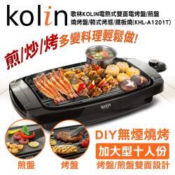 Kolin歌林加大型電熱式雙面電烤盤/煎盤/燒烤盤/韓式烤爐/鐵板燒(KHL-A1201T)黑