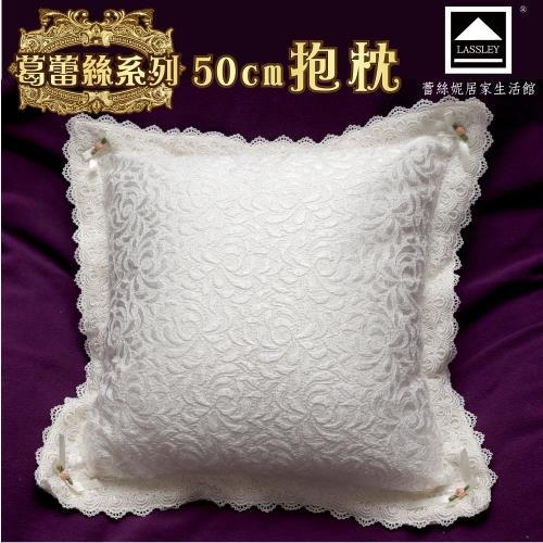 Lassley蕾絲妮-葛蕾絲-50cm抱枕