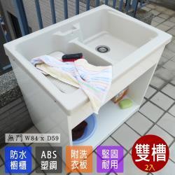 Abis 日式穩固耐用ABS櫥櫃式雙槽塑鋼雙槽式洗衣槽 無門 2入