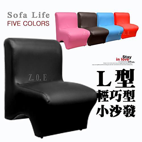 【Z.O.E】時尚美型-單人小沙發