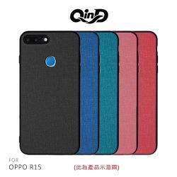 QinD OPPO R15 布藝保護套
