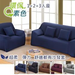 傢飾美 環保色系超柔軟彈性沙發套_1+2+3人座 5色任選
