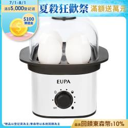 EUPA 優柏   多功能時尚迷你蒸蛋器/點心機TSK-8990