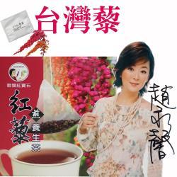 花東縱谷台灣原生種紅藜茶24包每包3克(-SGS無農藥殘留檢驗多次篩檢無廢殼紅藜米紅藜麥)