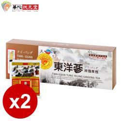 華陀扶元堂 東洋蔘沖泡茶包2盒(20包/盒)