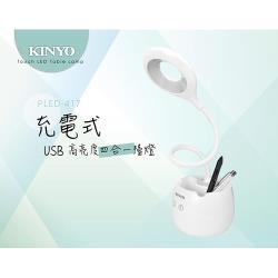 KINYO USB充電式高亮度四合一 LED檯燈(PLED-417)