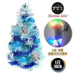 摩達客 台灣製迷你1呎/1尺(30cm)裝飾冰藍色聖誕樹 (銀藍松果系)+LED20燈彩光插電式(樹免組裝|本島免運費)
