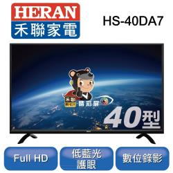 【HERAN 禾聯】40型液晶顯示器+視訊盒HS-40DA7  ※本商品只送不裝※