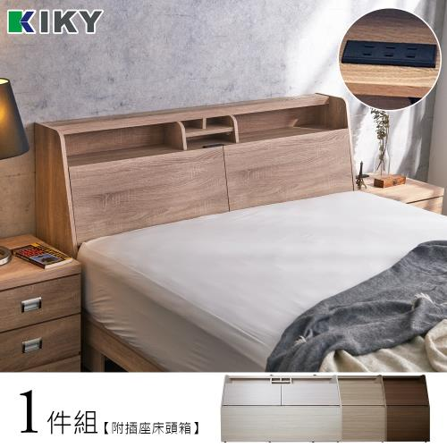 KIKY巴清收納充電床頭箱(雙人5尺)/