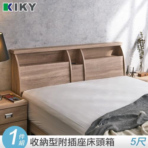 KIKY甄嬛收納充電床頭箱(雙人5尺)/