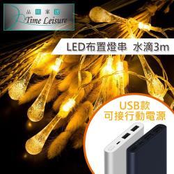 Time Leisure LED派對佈置 耶誕聖誕燈飾燈串(USB水滴/暖白/3M)